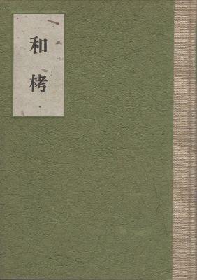 f:id:ikoma-san-jin:20141018103325j:image:w200