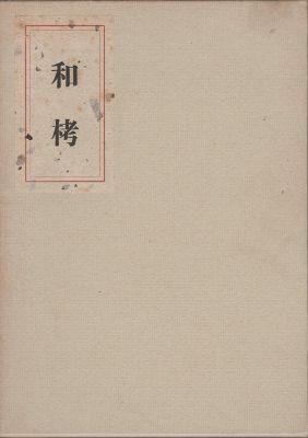 f:id:ikoma-san-jin:20141018103326j:image:w200