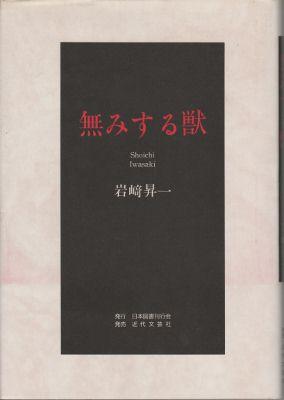 f:id:ikoma-san-jin:20141018103852j:image:w200