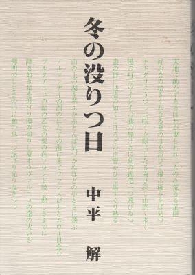 f:id:ikoma-san-jin:20141018103854j:image:w200