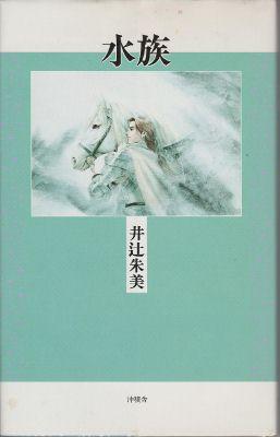 f:id:ikoma-san-jin:20141022064415j:image:w200