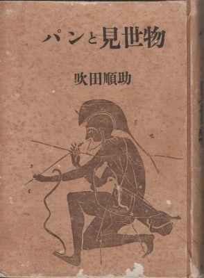 f:id:ikoma-san-jin:20141030065943j:image:w200