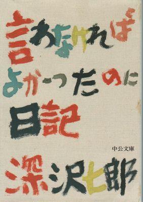 f:id:ikoma-san-jin:20141123104022j:image:w180