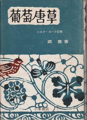 f:id:ikoma-san-jin:20141201135209j:image:w220