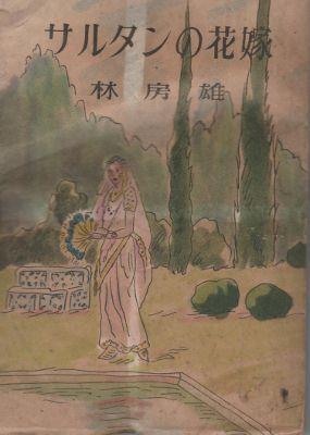 f:id:ikoma-san-jin:20141225132334j:image:w200