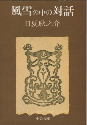 f:id:ikoma-san-jin:20141225132555j:image:w200