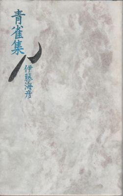 f:id:ikoma-san-jin:20150220100914j:image:w200