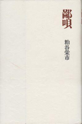 f:id:ikoma-san-jin:20150308123730j:image:w200