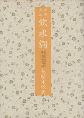 f:id:ikoma-san-jin:20150503093415j:image:w200