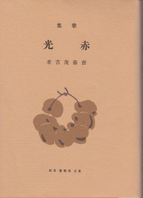 f:id:ikoma-san-jin:20150604083201j:image:w180