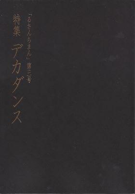 f:id:ikoma-san-jin:20150726070455j:image:w200
