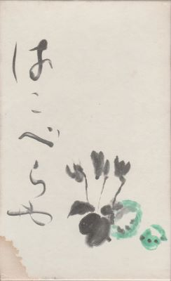 f:id:ikoma-san-jin:20150815124331j:image:w180