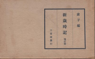 f:id:ikoma-san-jin:20150815124701j:image:w240