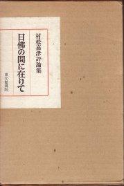 f:id:ikoma-san-jin:20150831070157j:image:w200