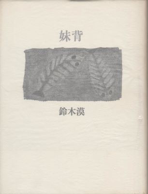 f:id:ikoma-san-jin:20151014065354j:image:w180