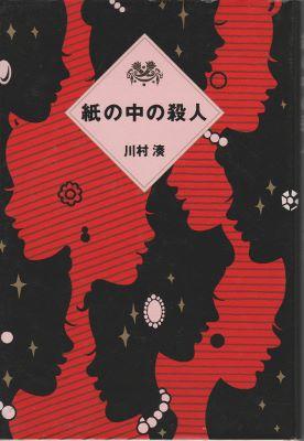 f:id:ikoma-san-jin:20151014065426j:image:w180