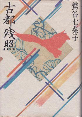 f:id:ikoma-san-jin:20160929075236j:image:w200