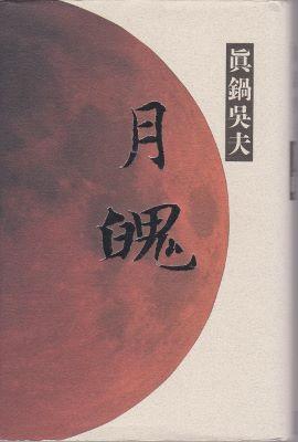 f:id:ikoma-san-jin:20161023103650j:image:w200