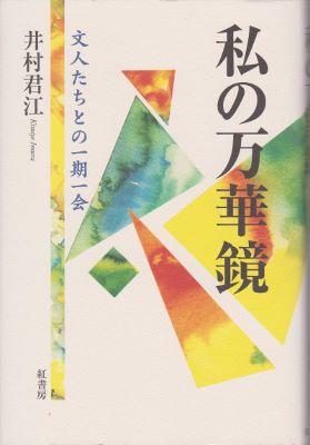 f:id:ikoma-san-jin:20161023103823j:image:w200