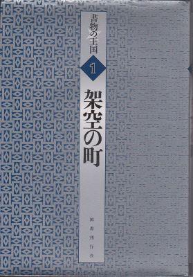 f:id:ikoma-san-jin:20161103081112j:image:w210