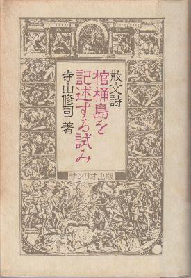 f:id:ikoma-san-jin:20170103074405j:image:w200
