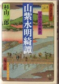 f:id:ikoma-san-jin:20170113131455j:image:w200