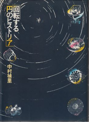 f:id:ikoma-san-jin:20170602104056j:image:w200