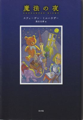 f:id:ikoma-san-jin:20170702105243j:image:w200