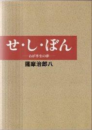 f:id:ikoma-san-jin:20170830145821j:image:w200