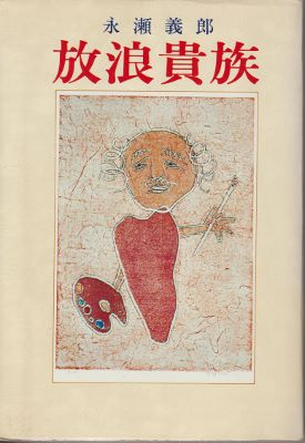 f:id:ikoma-san-jin:20170830145824j:image:w200