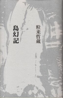 f:id:ikoma-san-jin:20171009123435j:image:w200