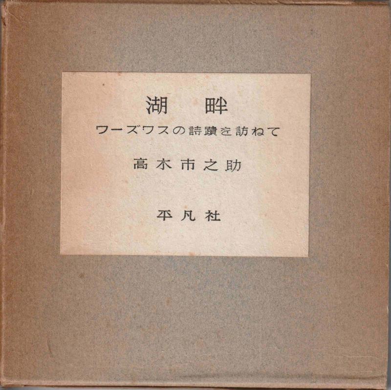f:id:ikoma-san-jin:20180129121429j:image:w200
