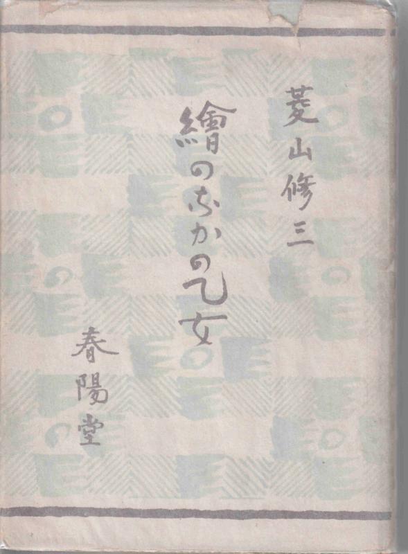 f:id:ikoma-san-jin:20180603152537j:image:w200