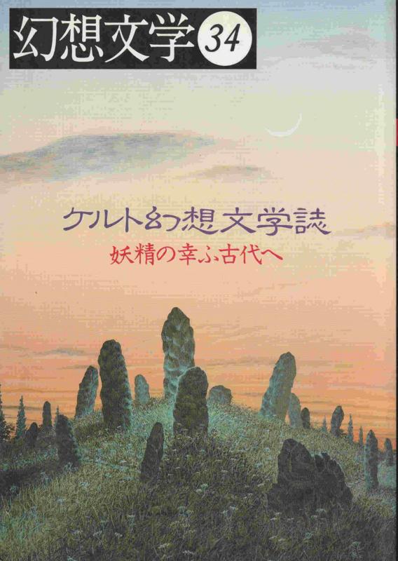 f:id:ikoma-san-jin:20180812133411j:image:w200