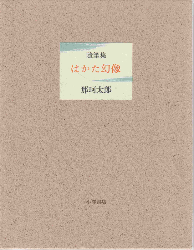 f:id:ikoma-san-jin:20181101154041j:image:w210
