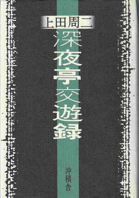 f:id:ikoma-san-jin:20181201214023j:image:w200