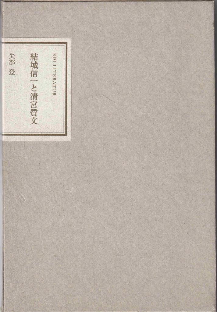 f:id:ikoma-san-jin:20190130143944j:plain