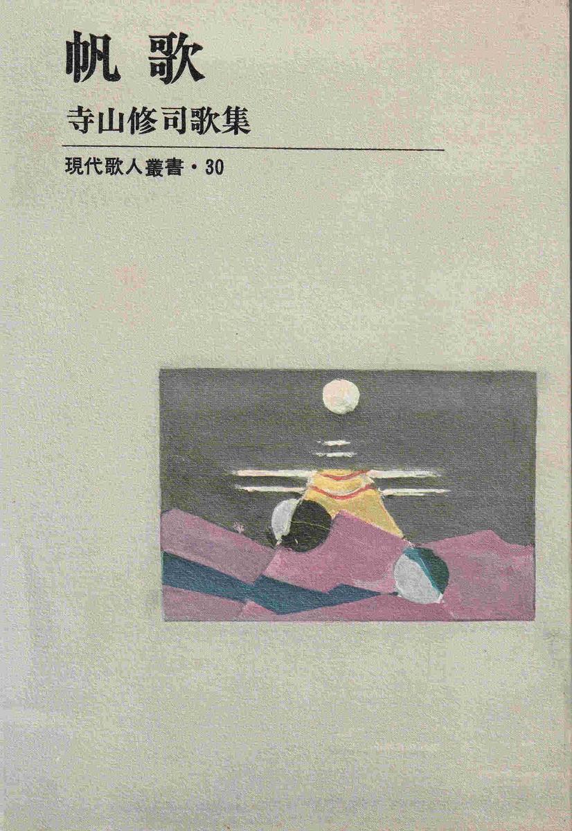 f:id:ikoma-san-jin:20190326113539j:plain