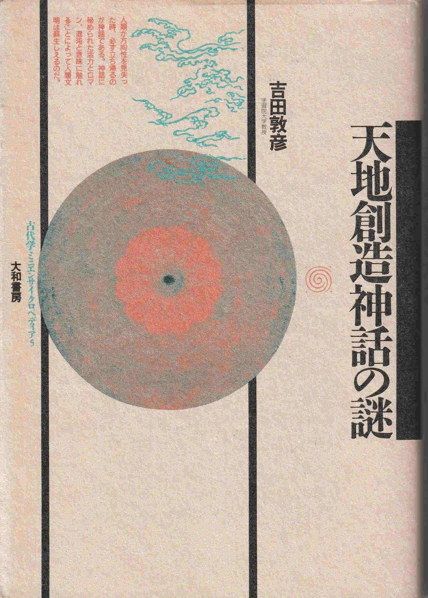 f:id:ikoma-san-jin:20190331072208j:plain