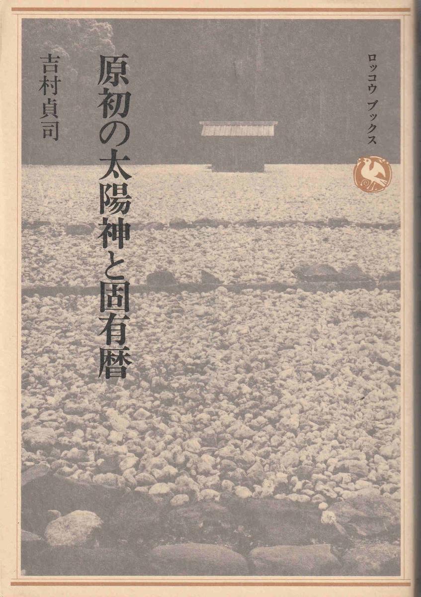 f:id:ikoma-san-jin:20190510163147j:plain