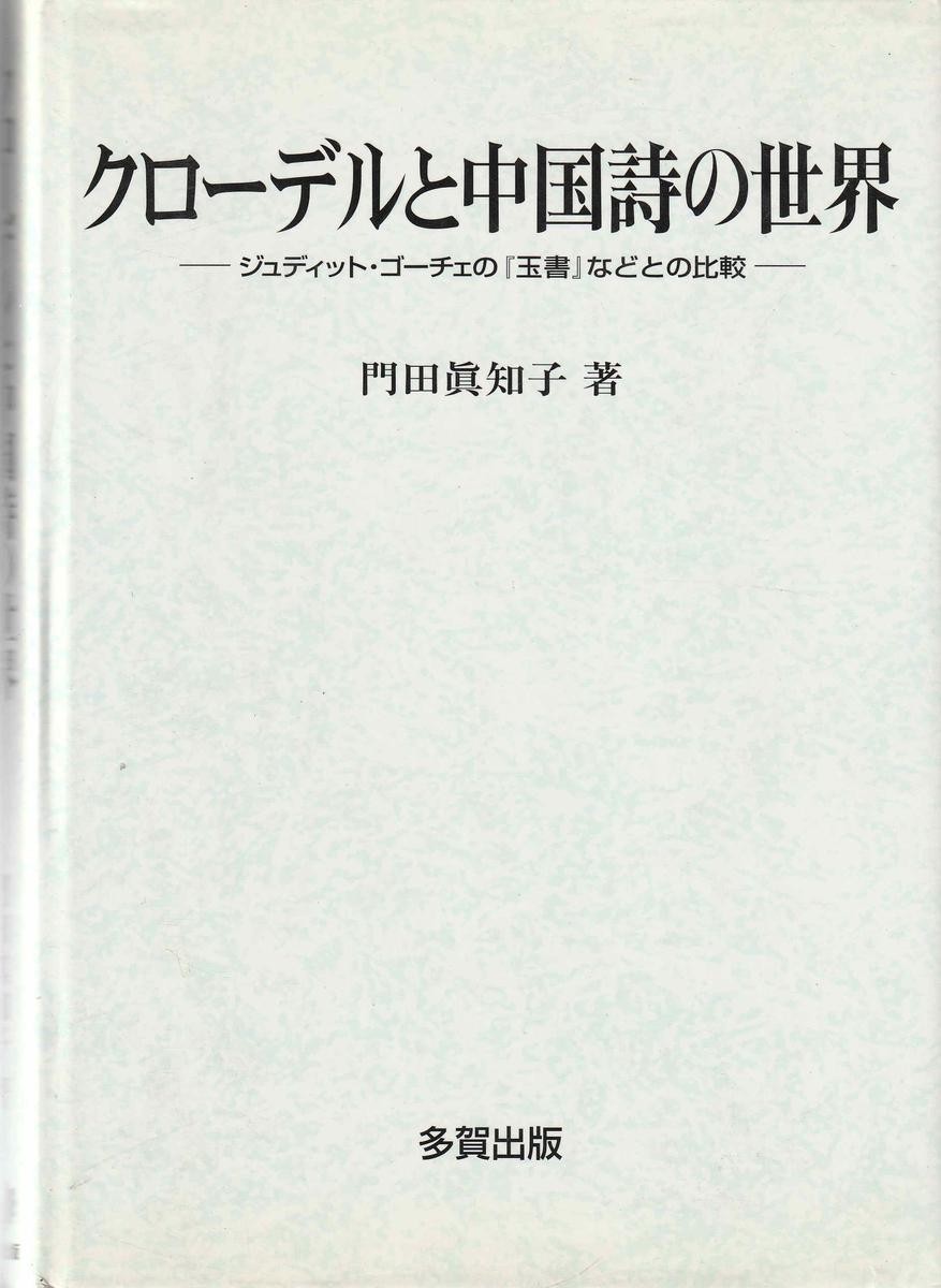 f:id:ikoma-san-jin:20190609074903j:plain