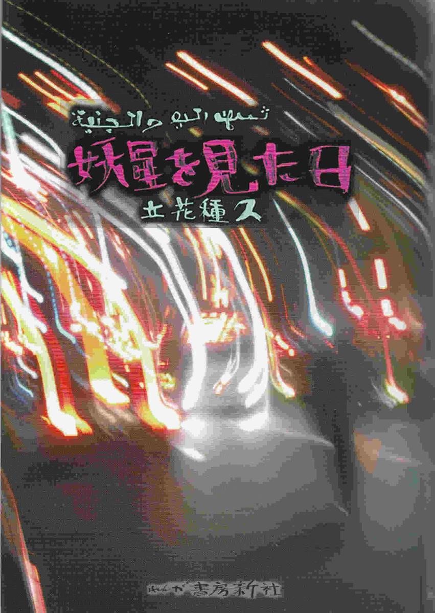 f:id:ikoma-san-jin:20190609075208j:plain