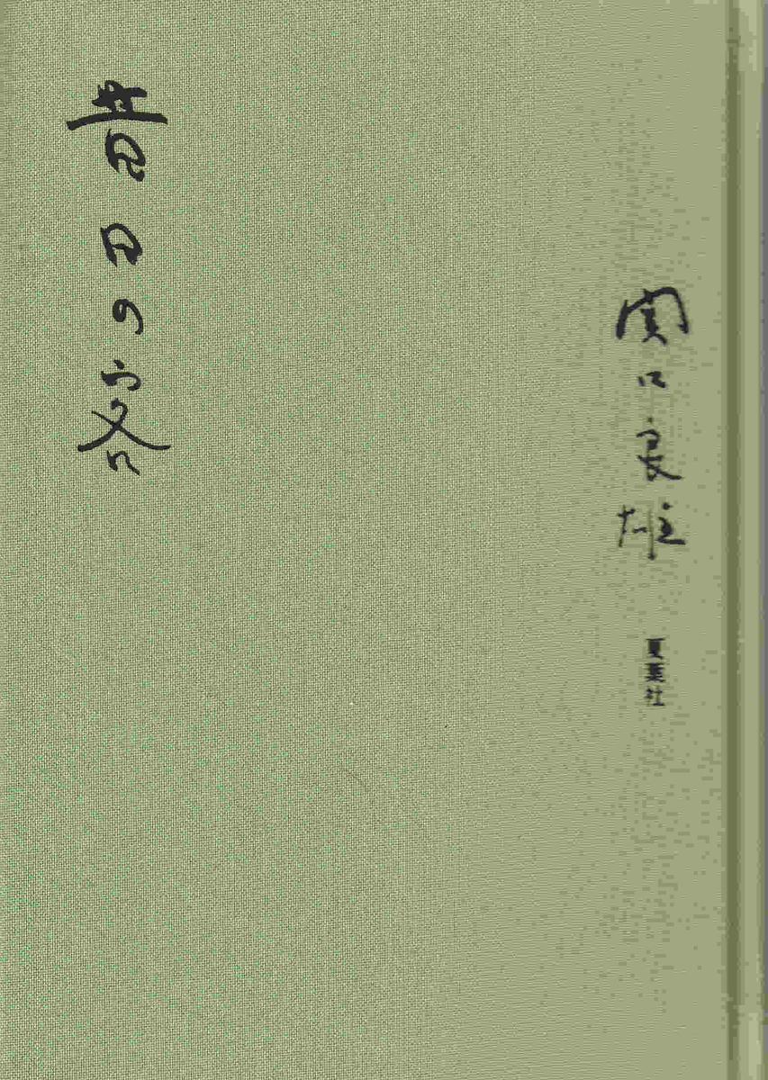 f:id:ikoma-san-jin:20190609075428j:plain