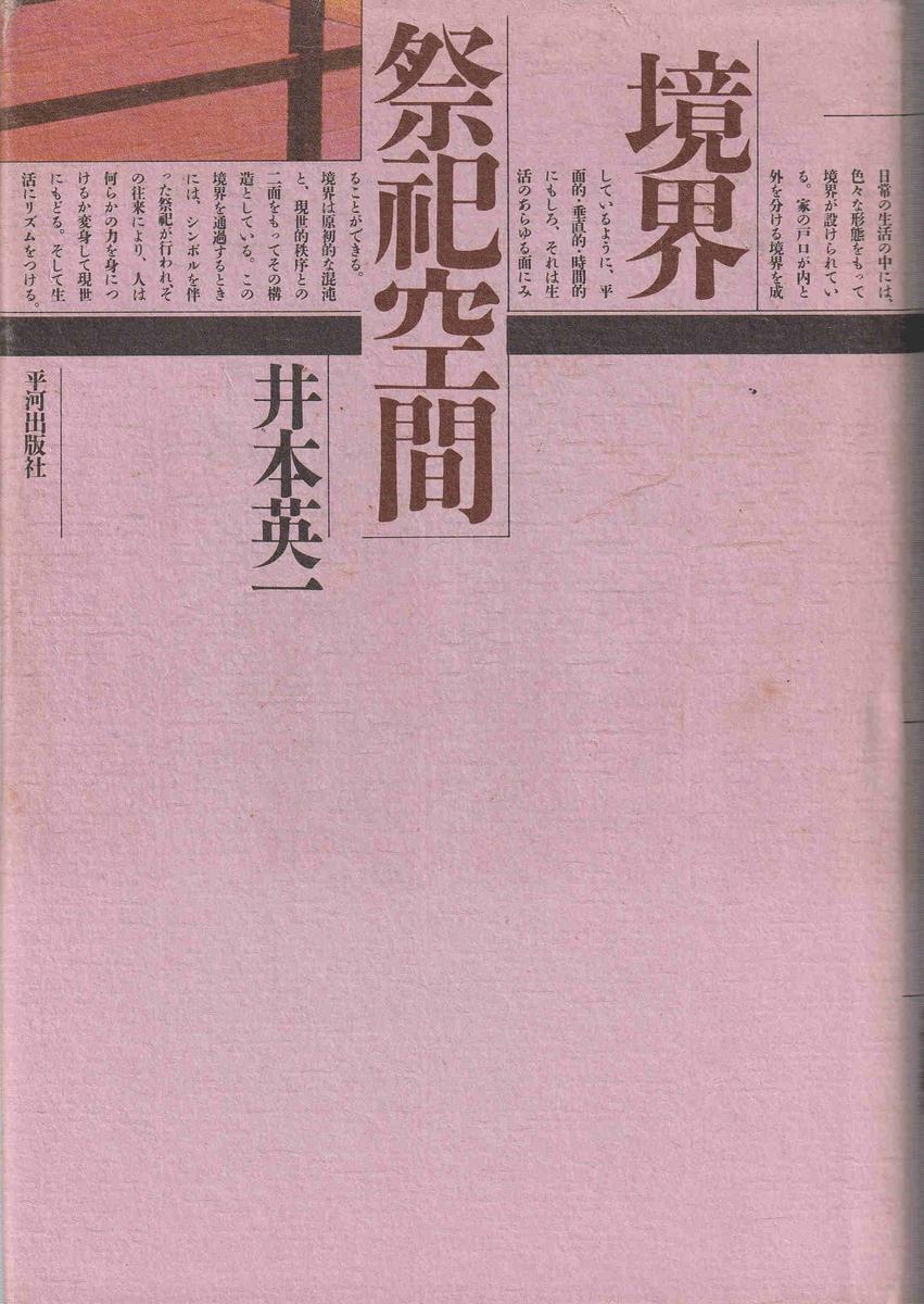 f:id:ikoma-san-jin:20190614092818j:plain
