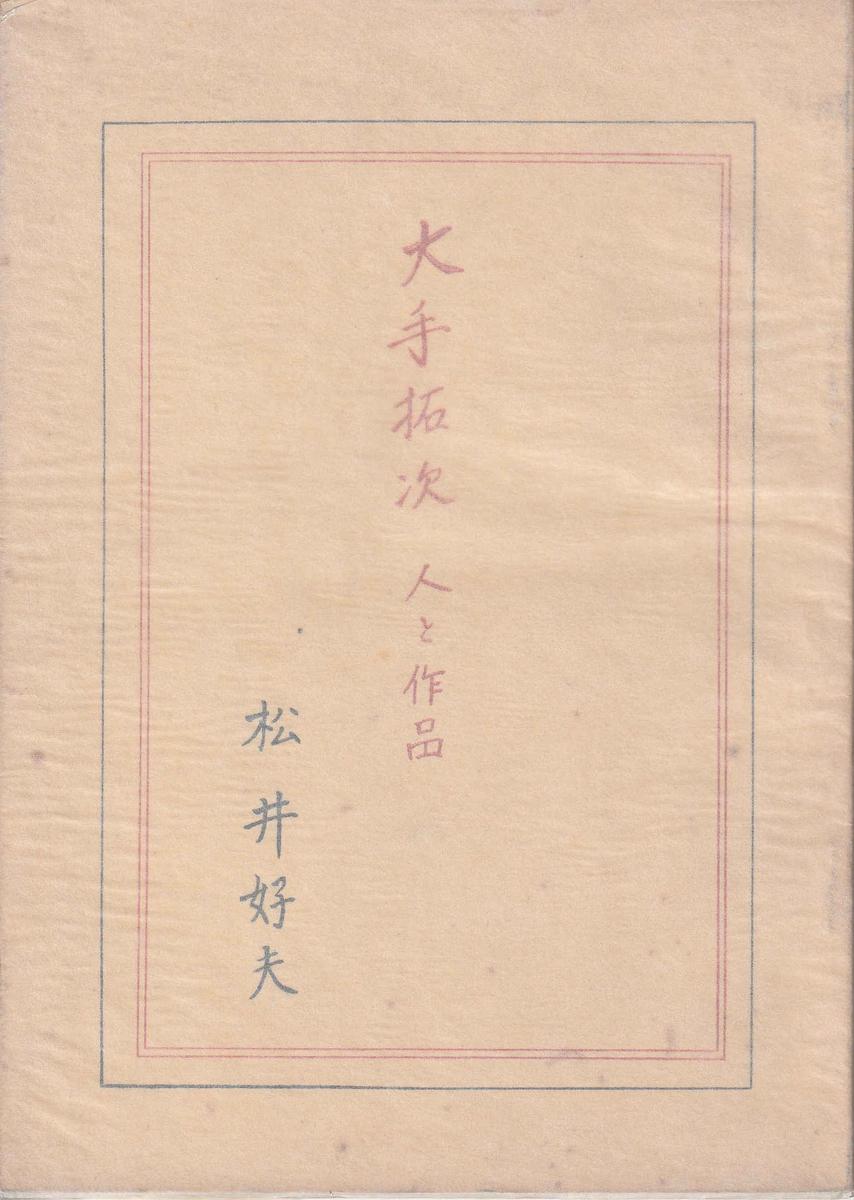 f:id:ikoma-san-jin:20190704094929j:plain