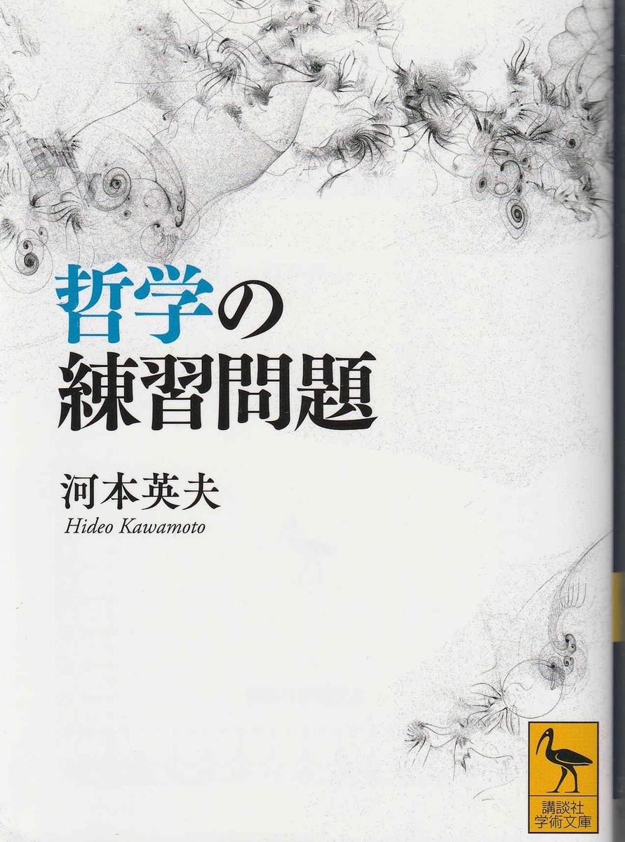 f:id:ikoma-san-jin:20190714154943j:plain