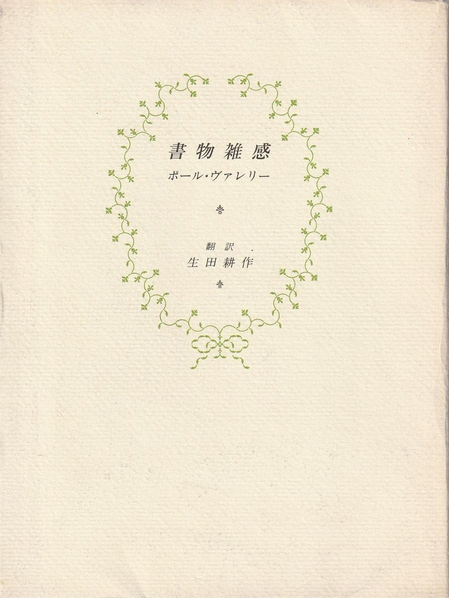 f:id:ikoma-san-jin:20191001082936j:plain