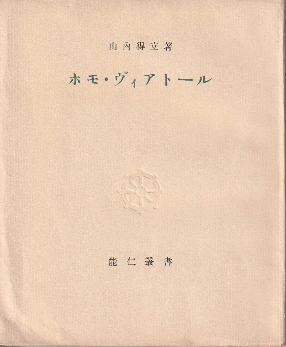 f:id:ikoma-san-jin:20191011070459j:plain:w180