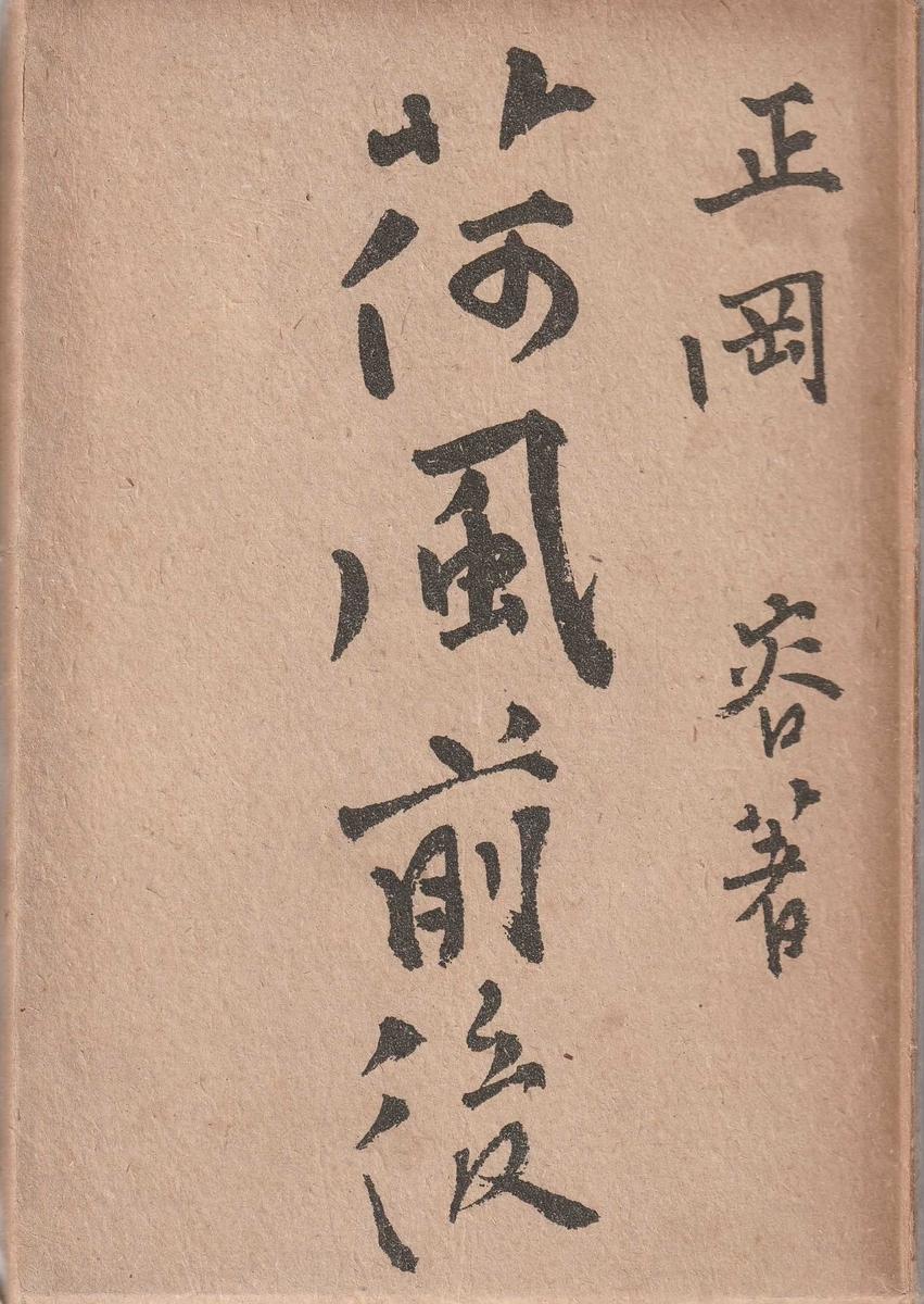 f:id:ikoma-san-jin:20191016152622j:plain