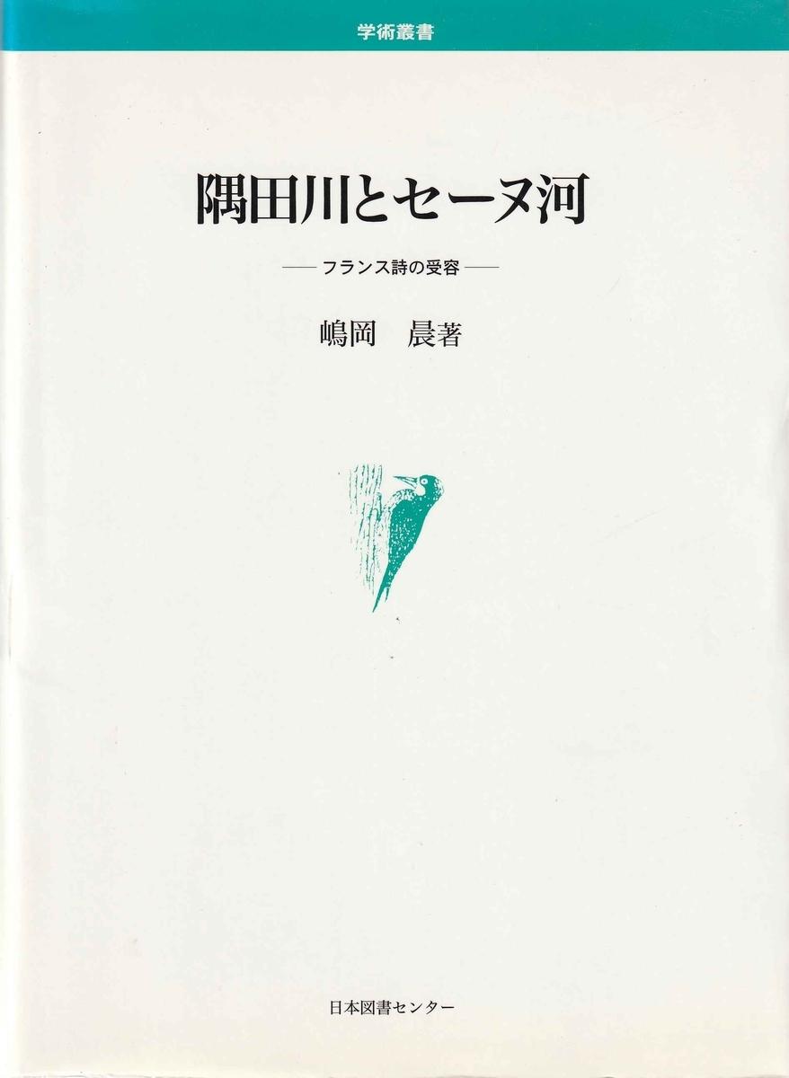f:id:ikoma-san-jin:20191016153115j:plain